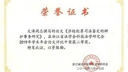浙江省法学会科技法学研究会论文二等奖