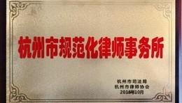 杭州市规范化律师事务所