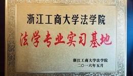 浙江工商大学法学院实习基地