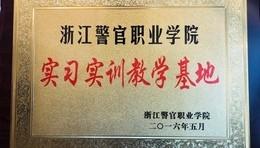 浙江警官职业学院实习基地